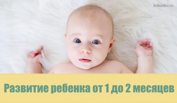 Развитие ребенка от 1 до 2 месяцев