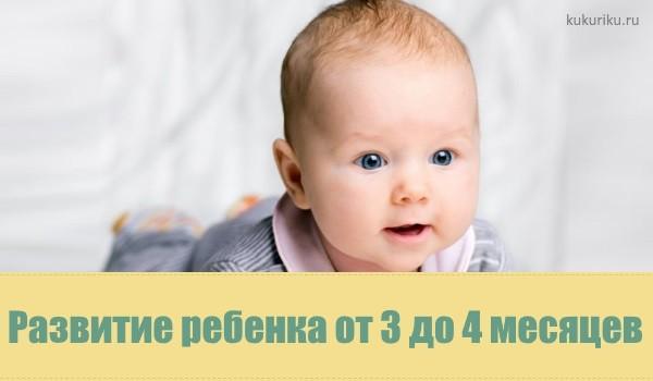 Развитие ребенка от 3 до 4 месяцев
