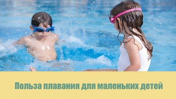 Польза плавания для маленьких детей