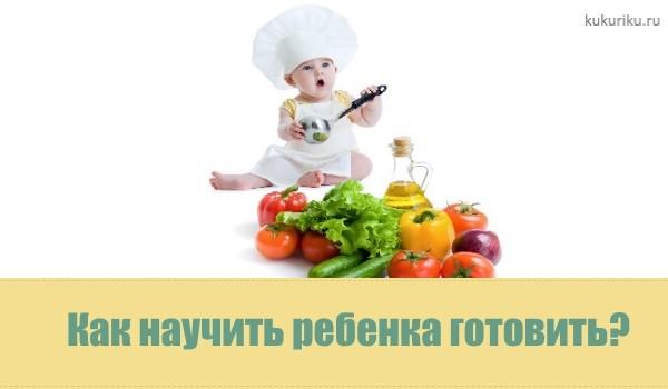 учим ребенка готовить