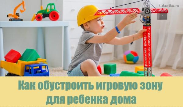 Как обустроить игровую зону ребенка в квартире