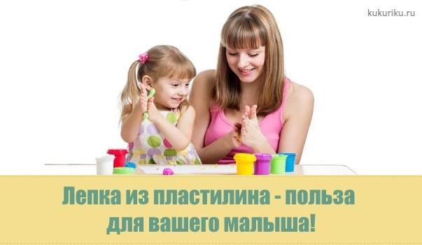 Лепка из пластилина - польза для вашего малыша!