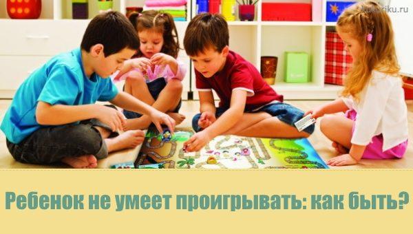 Ребенок не умеет проигрывать: как быть?