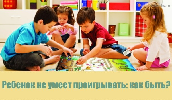 ребенок не умеет проигрывать