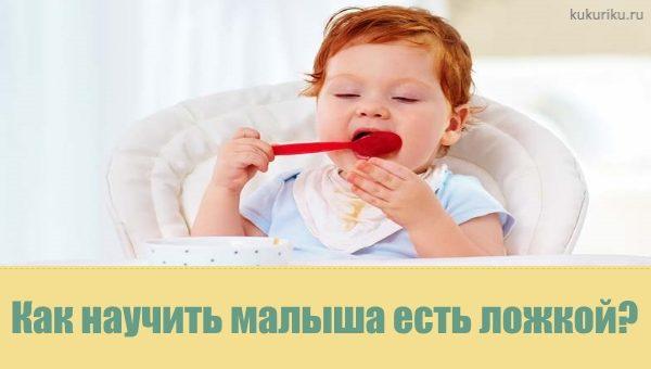 Как научить ребенка есть ложкой