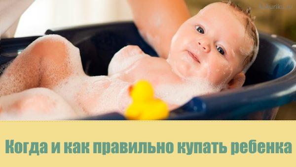Когда и как правильно купать ребенка