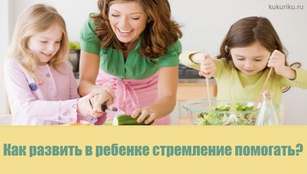 Как развить в ребенке стремление помогать?