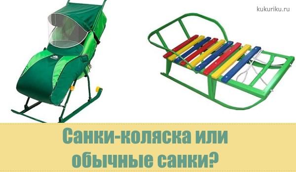 санки коляска или обычные санки что лучше купить