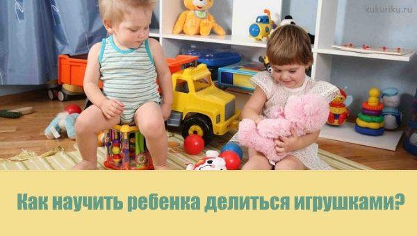 Как научить ребенка делиться игрушками?