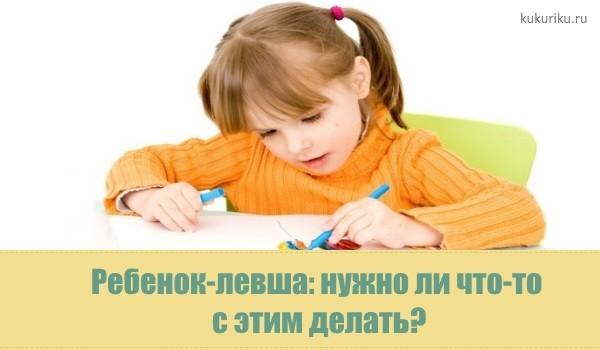 Ребенок-левша