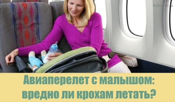 авиаперелет с малышом вредно или нет