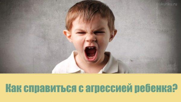 Как справиться с агрессией ребенка?