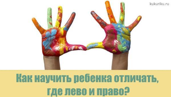 Как научить ребенка отличать, где лево и право?