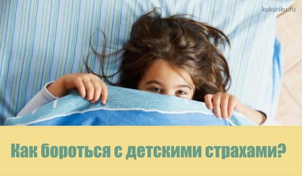 Как бороться с детскими страхами?