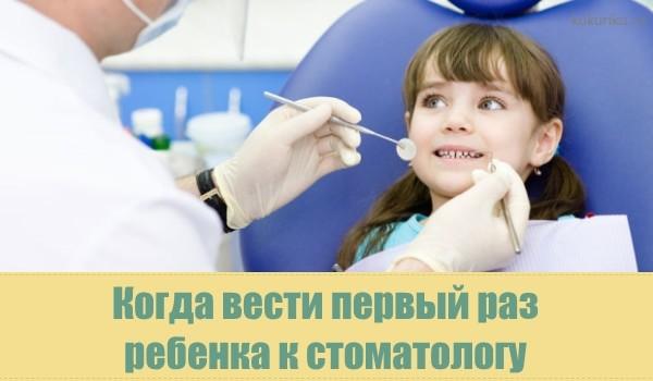 Зачем и когда вести ребенка к стоматологу?