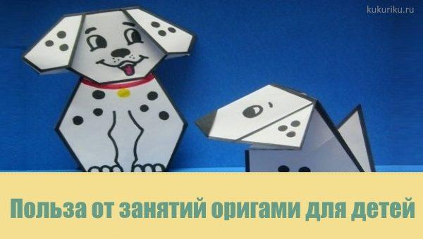 Польза от занятий оригами для детей