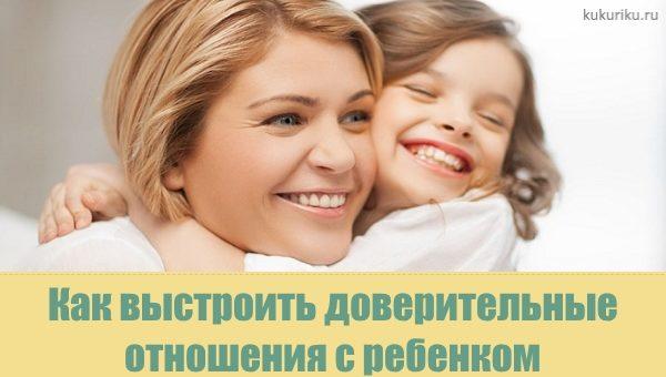Как выстроить доверительные отношения с ребенком
