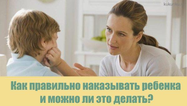 Как правильно наказывать ребенка и можно ли это делать?