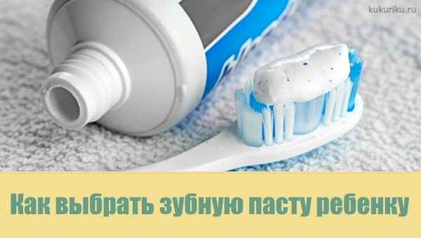 Как выбрать зубную пасту: особенности детской зубной пасты