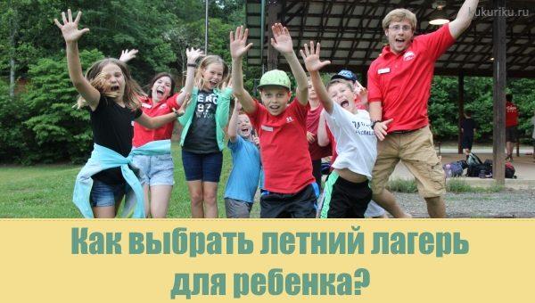 Как выбрать летний лагерь для ребенка?
