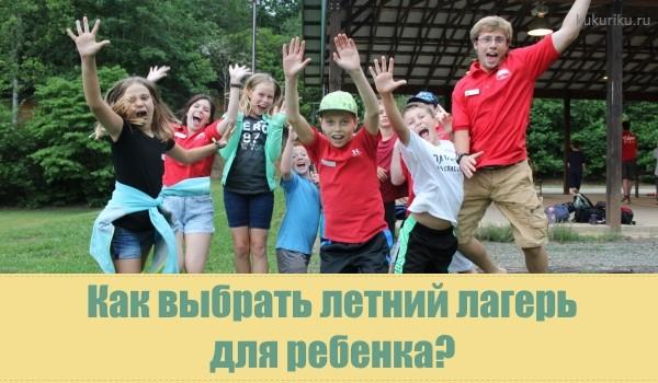 выбираем летний лагерь