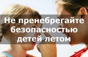 как обезопасить ребенка летом
