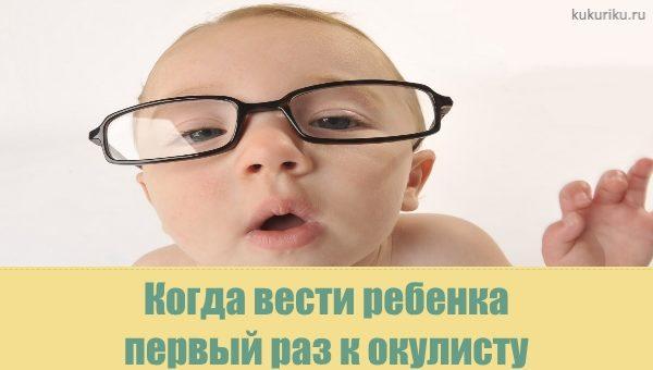 Когда вести ребенка первый раз к окулисту