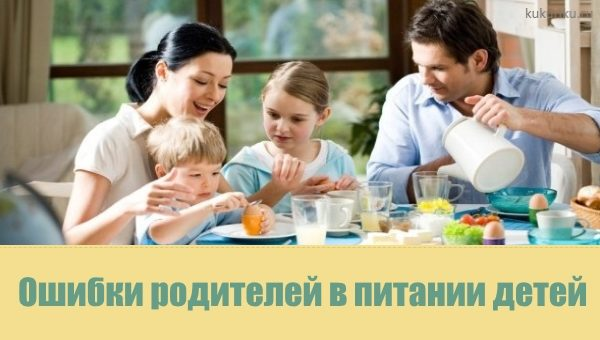 ошибки в питании детей