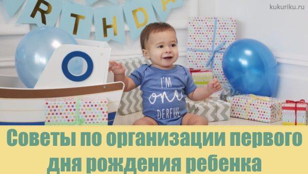Как отметить первый День Рождения ребенка: советы по организации