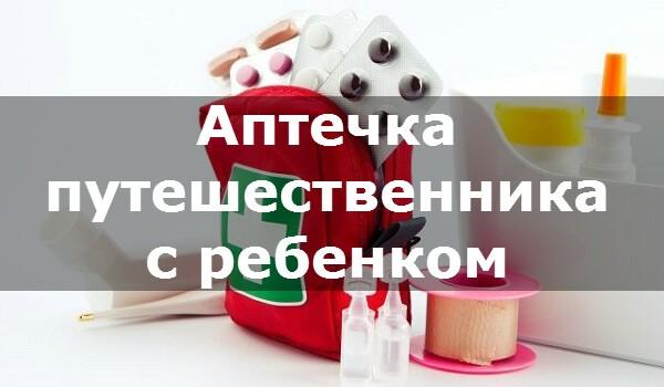 аптечка путешественника с ребенком