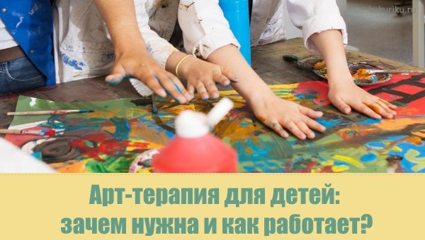 Арт-терапия для детей: зачем нужна и как работает?