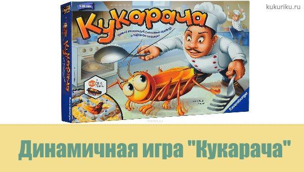 Веселая настольная игра Кукарача!