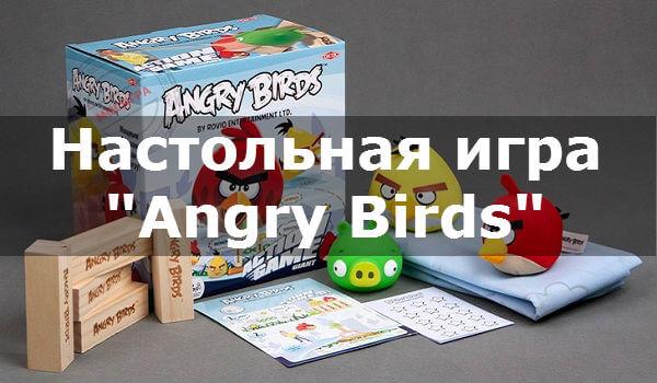 Настольная игра «Angry Birds»