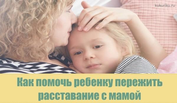расставание с мамой