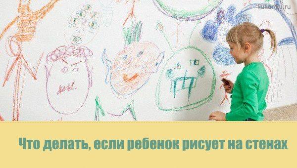 Что делать, если ребенок рисует на стенах