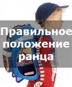 правильно выбрать ранец