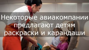 Чем занять ребёнка в самолёте