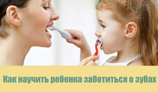 Как научить ребенка заботиться о зубах