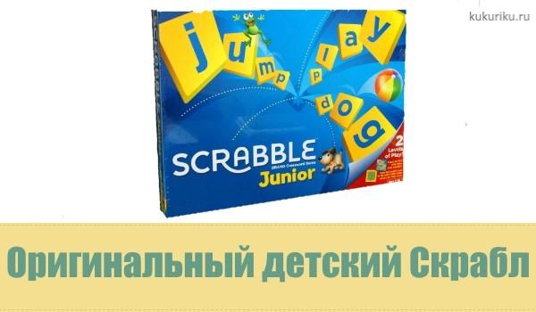 игра скраббл для детей