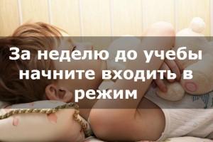 школьный режим сна