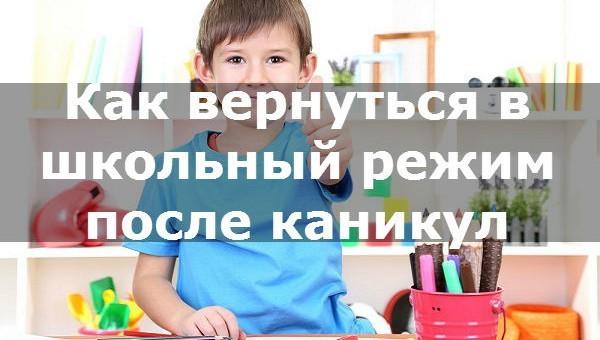 школьный режим