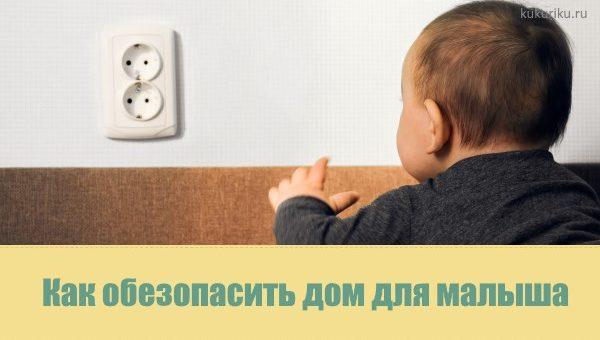 Как обезопасить дом для маленького ребенка