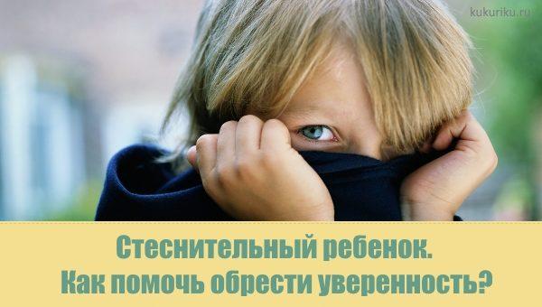 Стеснительный ребенок. Как помочь обрести уверенность?