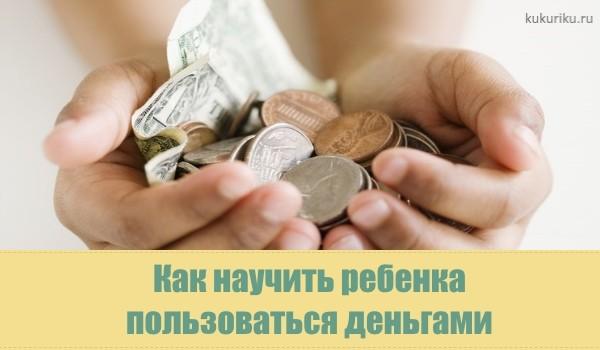как научить ребенка пользоваться деньгами