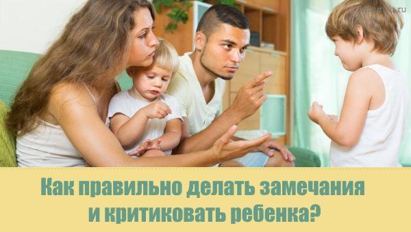 Как правильно делать замечания и критиковать ребенка?