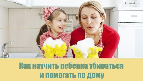 Как научить ребенка убираться и помогать по дому