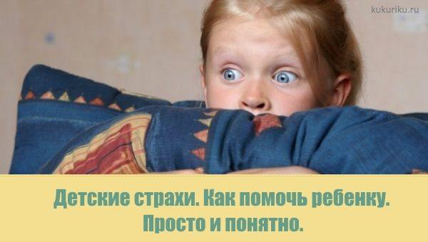 Детские страхи. Как помочь ребенку. Просто и понятно.