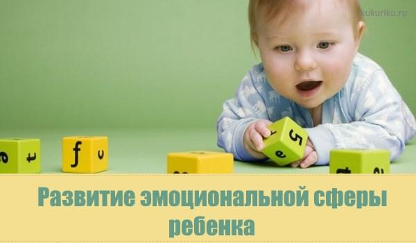 Советы для развития эмоциональной сферы ребенка