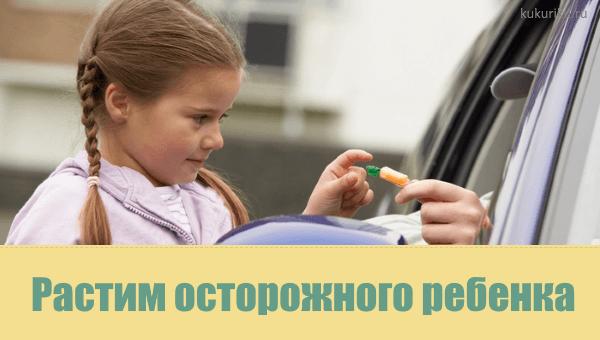 растим осторожного ребенка