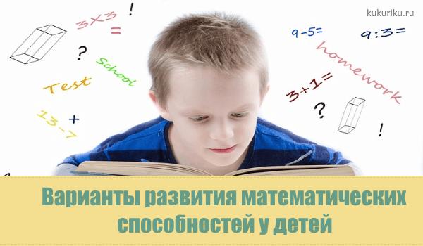 Варианты развития математических способностей у детей